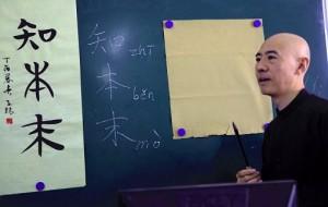 cours de TAO en Chine avec FLETC